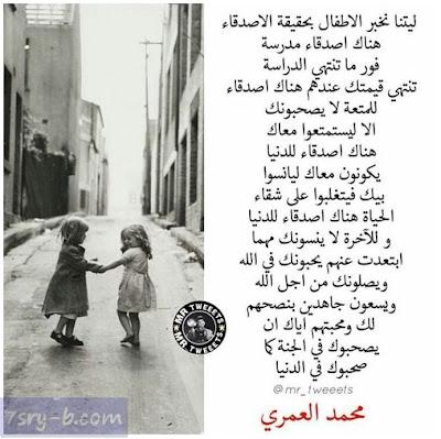 كلام وصور جميلة عن الصداقة , اجمل صور معبرة عن الصداقة , صور مكتوب عليها عبارات عن الصداقة