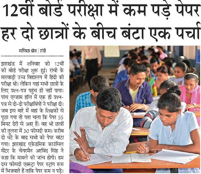 झारखण्ड में 12वीं बोर्ड परीक्षा में कम पड़े पेपर हर दो छात्रों के बीच बंटा एक पर्चा