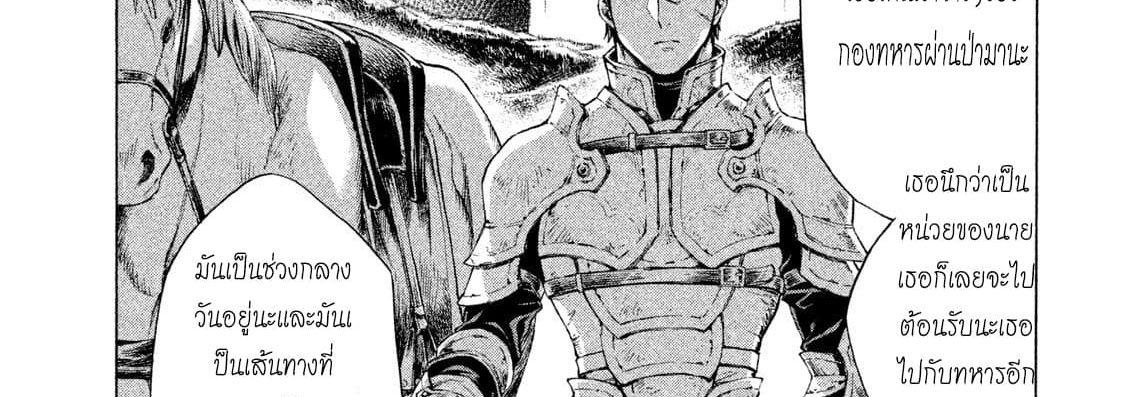 อ่านการ์ตูน Henkyou no Roukishi - Bard Loen ตอนที่ 1 หน้าที่ 101