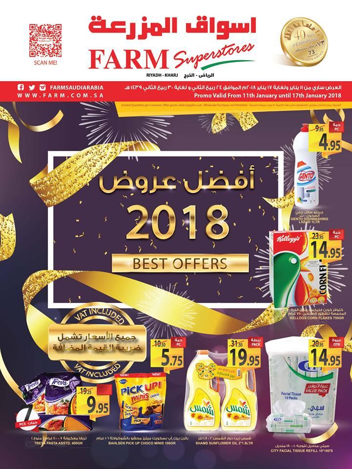 عروض اسواق المزرعة الرياض و الخرج السعودية من 11 حتى 17 يناير 2018