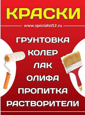 http://www.specialist52.ru/