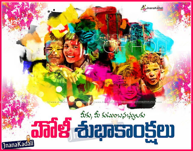 Happy Holi 2016 Telugu Greetings Wallpapers, Best Holi Greetings in telugu, Nice Holi Greetings in telugu, Famous Telugu Holi Greetings wallpapers quotations for friends, Indian Festival Holi Greetings quotes wallpapers poems kavitalu shayari images pictures in Telugu english hindi kannada bengali tamil languages.