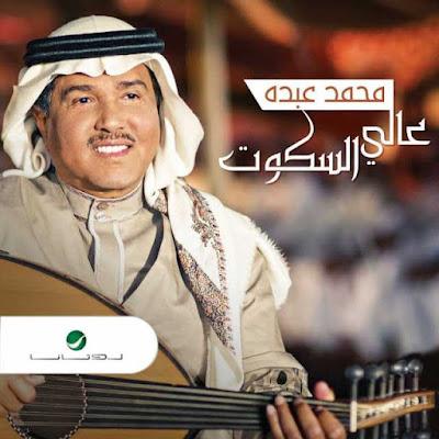 تحميل جميع اغاني محمد عبده mp3 برابط واحد