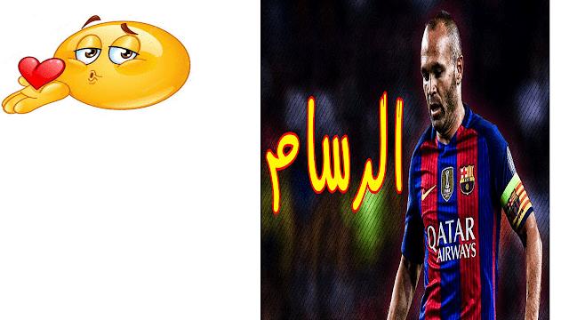 رحيل انيستا عن برشلونة !!! بكاءه دخل الملعب لايفوتك !!!
