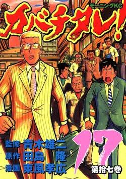 kabachi17000 [青木雄二×田島隆×東風孝広]カバチタレ! 第01 20巻