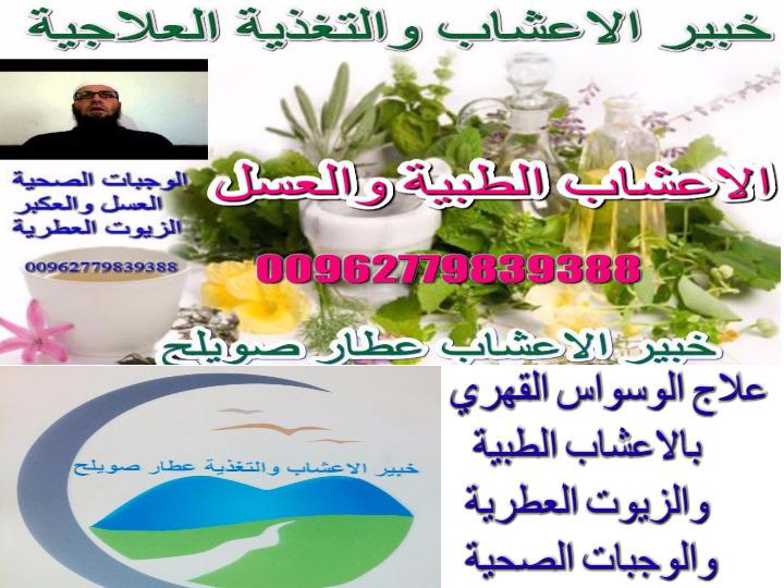 39170c380 الوسواس القهري ~ الموسوعة الكبرى عالميا في الطب البديل والامراض عامة ...