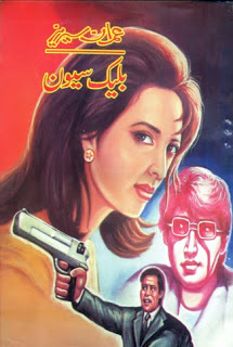 Black Seven Imran Series By Irshad Ul Asar Jafri Pdf Urdu Novel Free Download