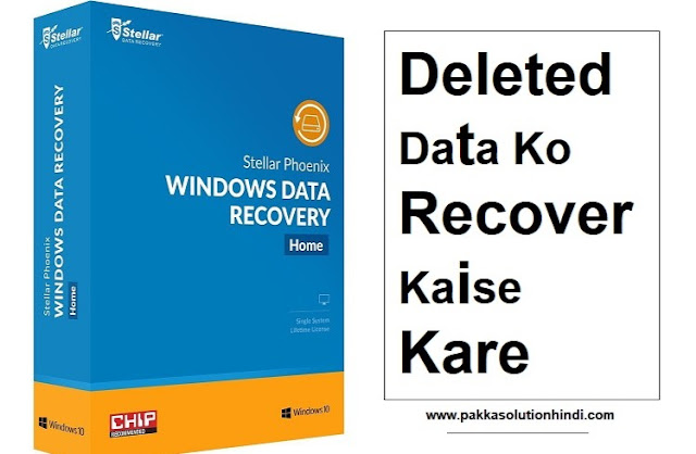 PC, Mobile, Pendrive, Memory Card से Deleted Photo Videos File Data Recover कैसे करे