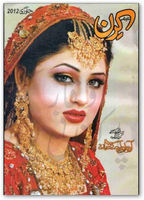 Kiran Digest January 2012.
