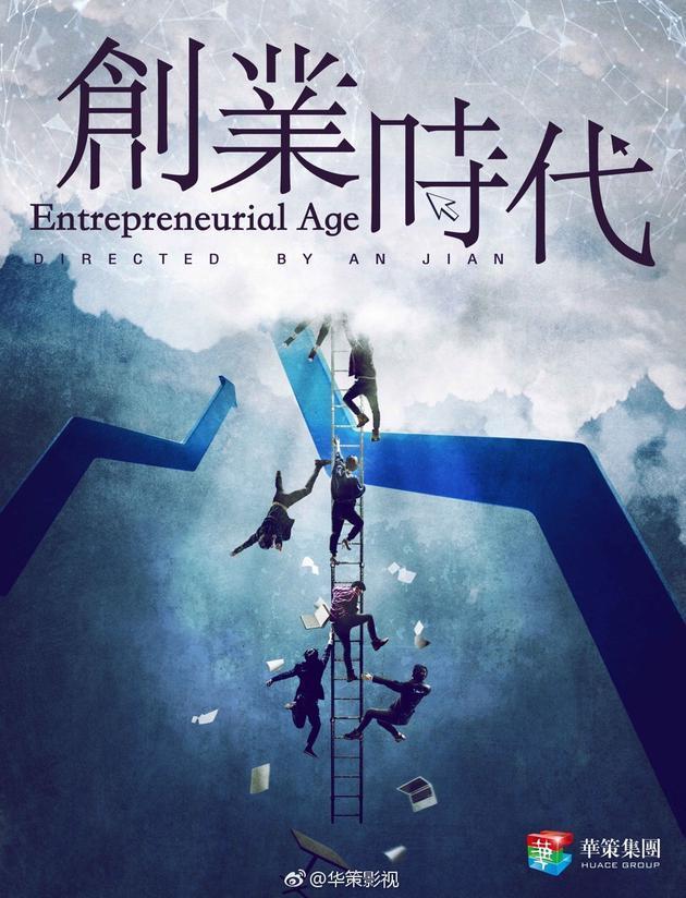 Entrepreneurial Age