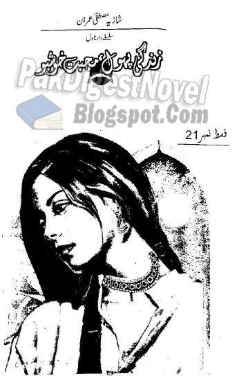 Zindgi Phool, Mohabbat Khusbu Episode 21 By Shazia Mustafa Imran