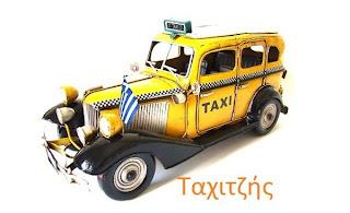 Αποτέλεσμα εικόνας για ταξιτζής