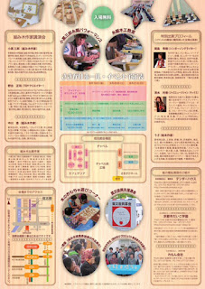 08/20(土) 全国組み木フェス@京都 同志社高校 魁ホール