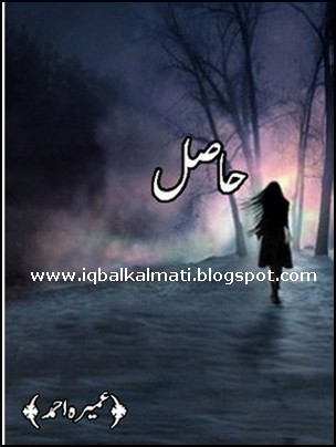 La hasil by umera ahmed for android apk download.