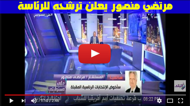 بالفيديو مرتضى منصور يُعلن خوضه انتخابات الرئاسة وأول قرار له الغاء الفيس بوك