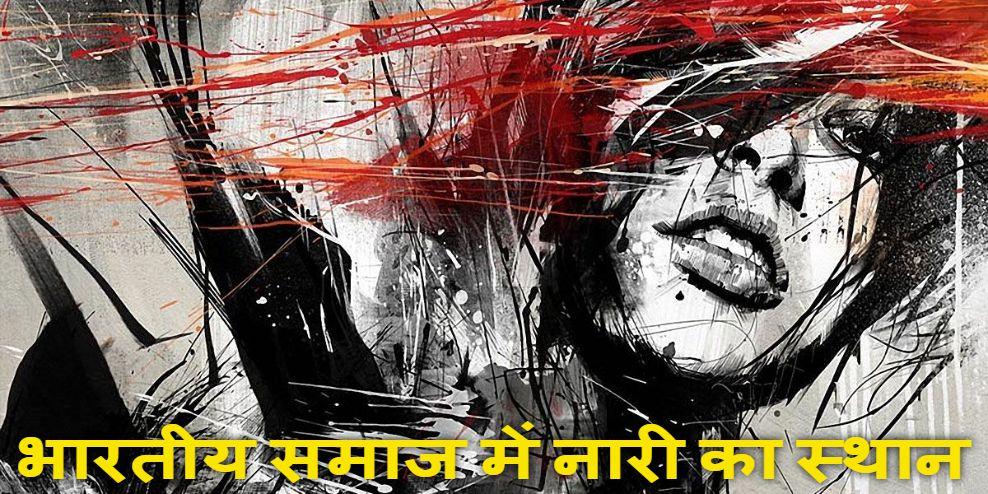 Bhartiya Samaj Me Nari Ka Sthan