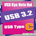 USB kya hai? Universal Serial Bus