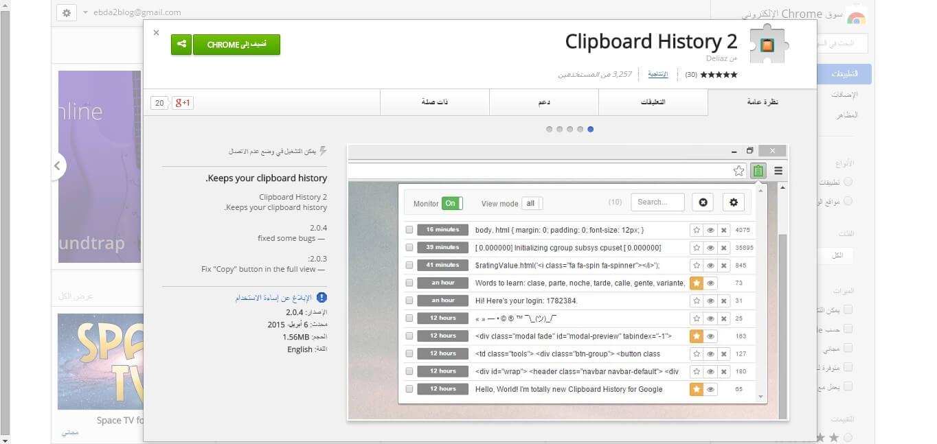 أداة النسخ المتعدد ، النسخ المتعدد في جوجل كروم ، حفظ النسخ في جوجل كروم ، سجل النسخ ، أداة Clipboard History 2 ، تحميل أداة Clipboard History 2 ، Clipboard History 2 ، النسخ Clipboard History 2