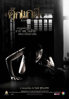 Lizard Woman (2004) ตุ๊กแกผี