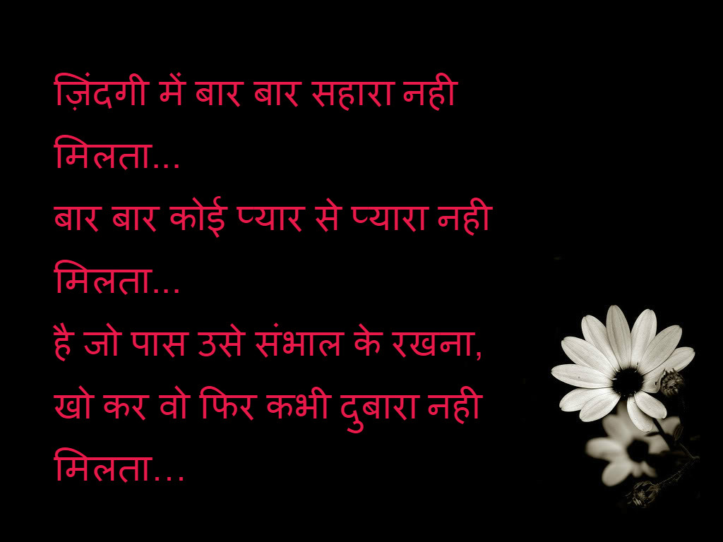 urdu shayari with picture,urdu shayari wallpaper,love shayari urdu,sad ...
