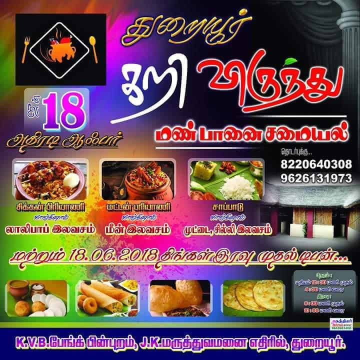 Thuraiyur Kari Virunthu Hotel - துறையூர் கறி விருந்து ஹோட்டல்