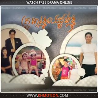 My Family My Heart- Khmer Drama