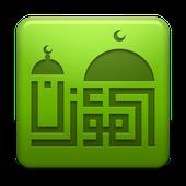 تحميل تطبيق المؤذن او الاذان 2018 al-moazin للاندرويد مجانا عربي