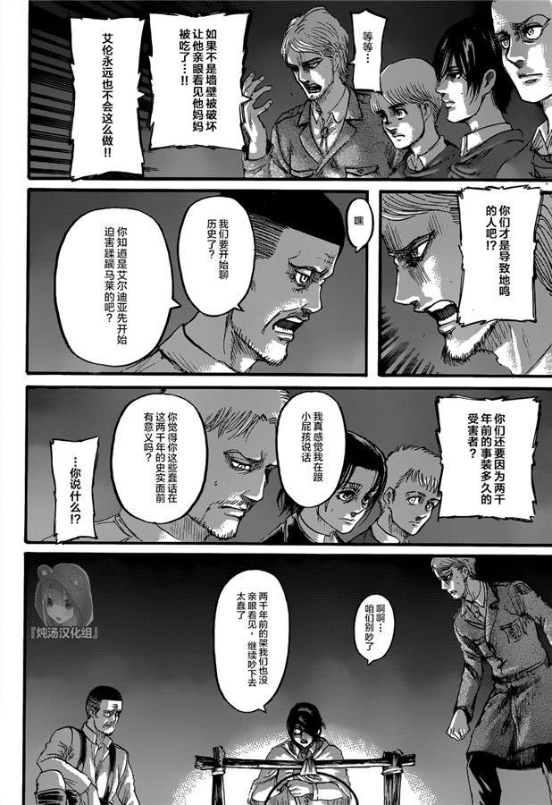 進擊的巨人: 127话 终末之夜 - 第13页