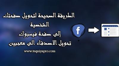 الطريقة الصحيحة لتحويل صفحتك الشخصية إلى صفحة فيسبوك   تحويل الاصدقاء الى معجبين