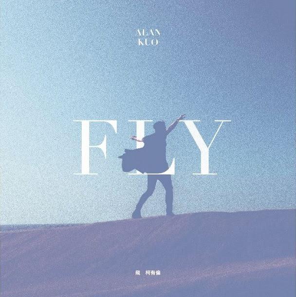 柯有倫2017全新音樂專輯《飛》