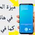 الأن أصبح بإمكانك الحصول على ميزة الحواف في هاتفك كما هي في جالاكسي S8 - خرافية بمعنى الكلمة