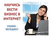 Трафик-менеджер ВКОНТАКТЕ