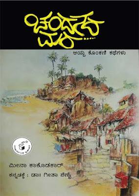 http://www.navakarnatakaonline.com/chandanada-mara-kannada