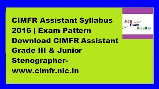 CIMFR Assistant Syllabus 2016 | Exam Pattern Download CIMFR Assistant Grade III & Junior Stenographer-www.cimfr.nic.in