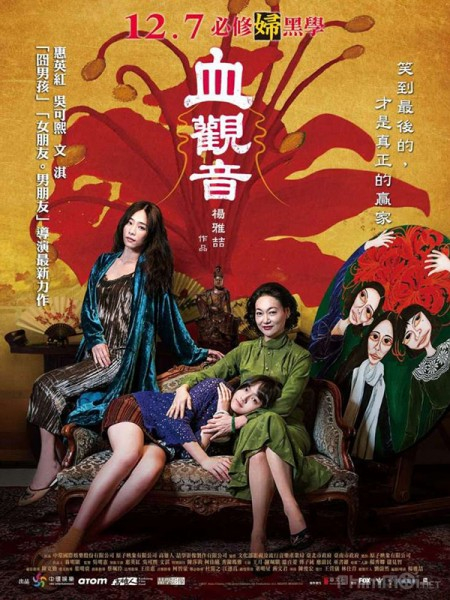 Huyết Quan Âm - The Bold, the Corrupt and the Beautiful (2017)