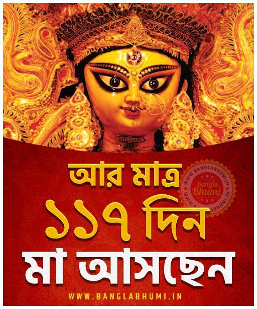Maa Asche 117 Days Left, Maa Asche Bengali Wallpaper