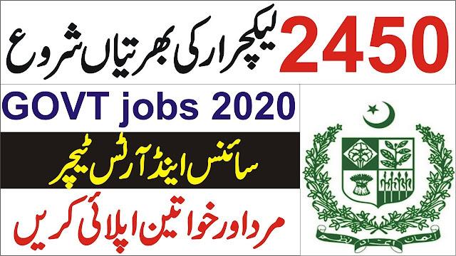 2450+Vacancy Govt Lecturer Jobs 2020 Online Apply