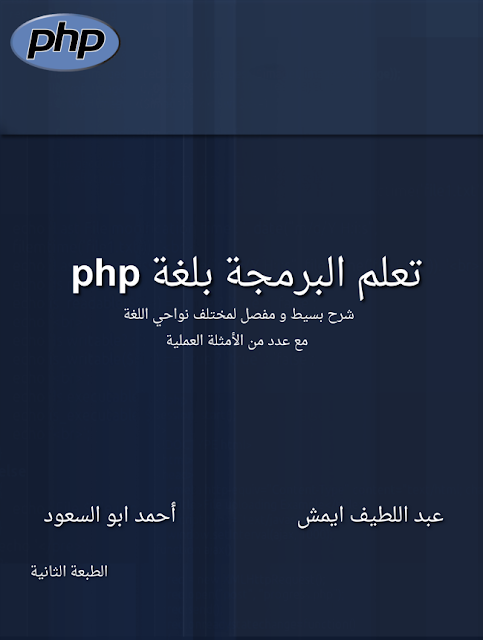 تعلم البرمجة بلغة PHP مع الامثلة