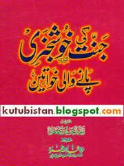 Jannat Ki Khushkhabri Panay Wali Khwateen