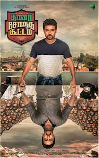 Thaana Serndha Koottam Official Second Look Posters Hd Wallpapers