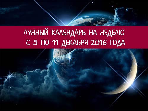 Лунный календарь на неделю с 5 по 11 декабря 2016 года