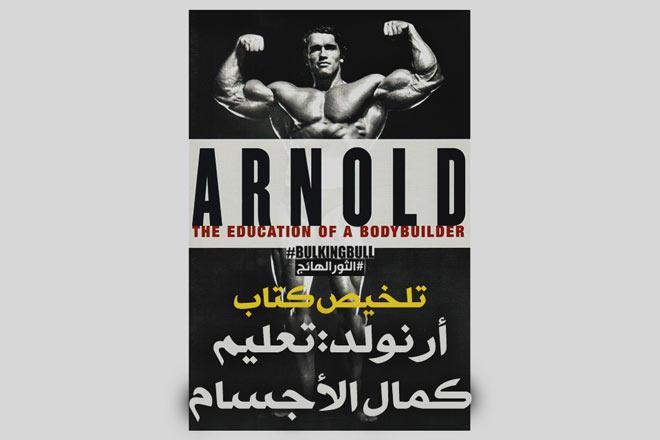 ملخص كتاب أرنولد لكمال الأجسام بالعربي Arnold: The Education of a Bodybuilder