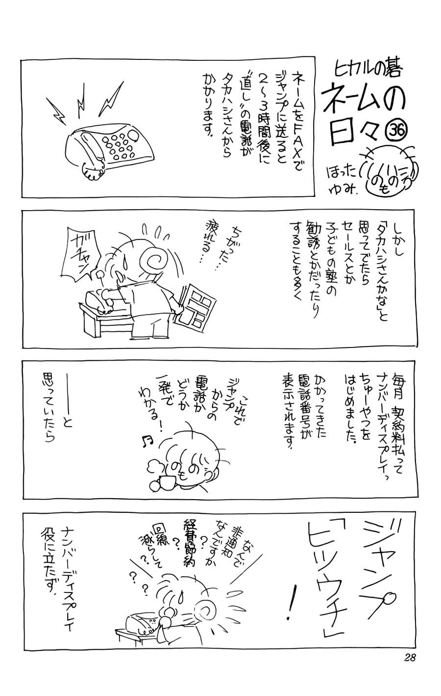 Hikaru No Go hikaru no go chap 114 trang 23