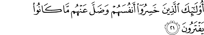 Surat Hud Ayat 21