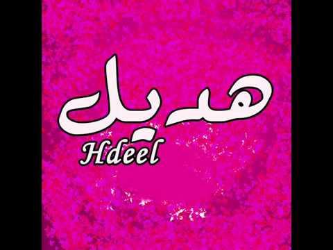 معنى أسم هديل وحكم التسمية بيه فى الإسلام 2019