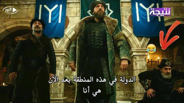 الحلقة 97 من مسلسل قيامة ارطغرل الجزء الرابع مترجم قناة Trt التركية وموقع النور