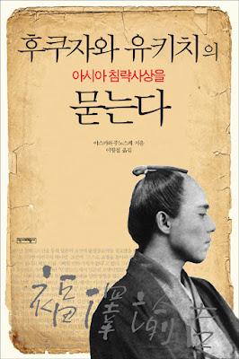 Fukuzawa Yukichi's recognition of Asia book cover