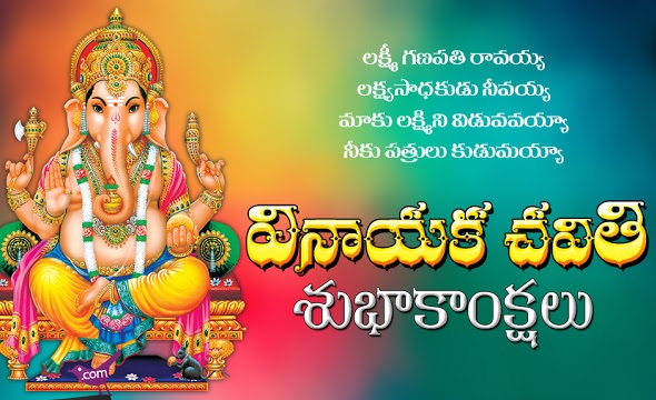 ganesh-chaturthi-wishes-telegu
