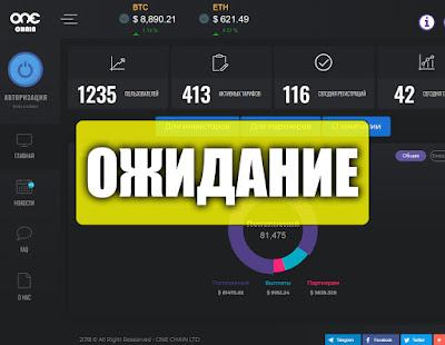 Скриншоты выплат с хайпа one-chain.ltd