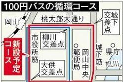 岡山市100円循環バス・城下筋などを回る2路線目